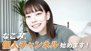 なごみが個人チャンネルを開設!!