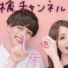 しゅうぞう(林檎チャンネル)は福岡出身?大学は慶應?高校や身長も紹介!