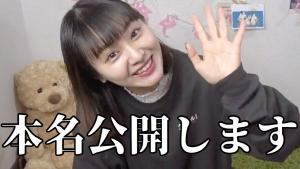 やまももちゃんねるつの本名は山本朱里!
