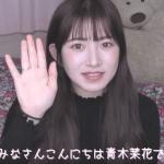 【恋ステ】青木菜花の彼氏や事務所は?高校や年齢・体重も紹介!
